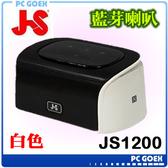 JS 淇譽 JY1200 白 攜帶式藍牙喇叭☆pcgoex 軒揚☆
