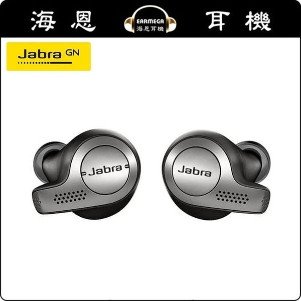 【海恩數位】丹麥 Jabra Elite 65t 真無線藍牙耳機 專業品質 IP55防塵防水等級認證 銀/黑