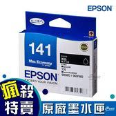 EPSON 141 黑色墨水匣 C13T141150 黑色 原廠墨水匣 原裝墨水匣 墨水匣 印表機墨水匣