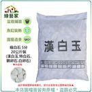 【綠藝家】極白石 5分 20公斤±5%裝 (漢白玉.特白石.鵝卵石.白卵石)