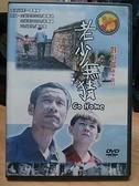 挖寶二手片-E01-060-正版DVD-華語【老少無猜】-劉佩琪 宋春麗 鄭大偉(直購價)