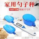 精準家用電子量勺子秤0.1g小型廚房烘焙克數勺食物稱計量勺刻度勺 蘇菲小店