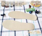 糊塗鞋匠 優質鞋材 C18  台灣製造1mm豚皮替換鞋墊 不穿襪 吸汗 透氣 3M背膠 專櫃品質