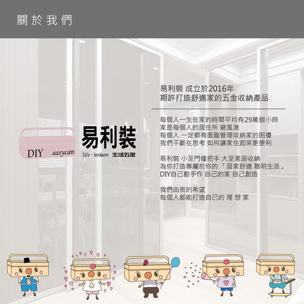 【 EASYCAN 】J3088 不鏽鋼門檔 易利裝生活五金 浴室 廚房 房間 臥房 衣櫃 小資族 辦公家具 系統家具