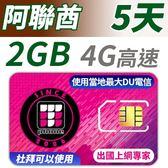 阿聯酋 5天 2GB高速上網 支援4G高速 (杜拜可以使用)