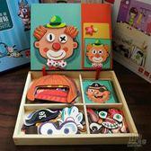 木質磁性力拼圖積拼板木兒童益智力玩具畫板人物五官磁貼3457歲 自由角落