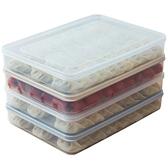 餃子盒凍餃子冰箱食物收納盒雞蛋盒家用廚房速凍水餃托盤 防串味   新品全館85折