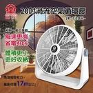 【晶工牌】 20吋渦流空氣循環扇.風扇 JK-120H