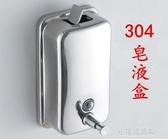 給皂機  304不銹鋼手動皂液器酒店洗髮水盒壁掛式衛生間洗手液瓶子按壓 【快速出貨】