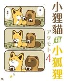 小狸貓和小狐狸(4)(首刷限定版)