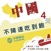 純中國網路卡|中國移動4天不降速吃到飽網路卡 中國網路卡/中國移動電信/中國最強網卡