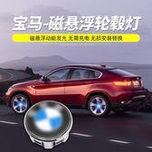 寶馬3系新5系2汽車用X1X3X4X5X6配件7改裝飾燈磁懸浮發光輪轂蓋燈 時尚教主