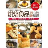 烘焙食品丙級必勝精選(丙級技術士技能檢定)2015年