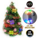 聖誕樹-摩達客 台灣製迷你1呎/1尺(30cm)裝飾綠色聖誕樹((糖果禮物盒系)+LED20燈彩光插電式(樹免組裝)