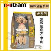 *WANG*【送寵物睡床*1】紐頓《無穀全能系列-迷你犬 羊肉配方T29》2.72kg【NU-98275】