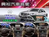 【專車專款】11-13年 BENZ E系列 W212專用7吋觸控螢幕主機