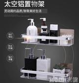 毛巾架 免打孔衛生間加厚太空鋁浴室置物架浴巾架廚房壁掛式多功能YYJ moon衣櫥