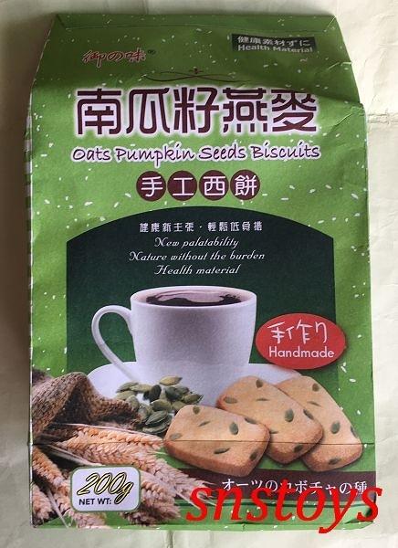 sns 古早味 懷舊零食 餅乾 南瓜籽燕麥手工西餅 南瓜籽 燕麥手工西餅 200公克