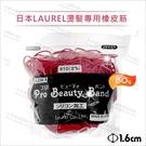 日本LAUREL燙髮專用橡皮筋-150g(#10紅) [55869]冷燙熱塑溫塑離子耐酸鹼高溫