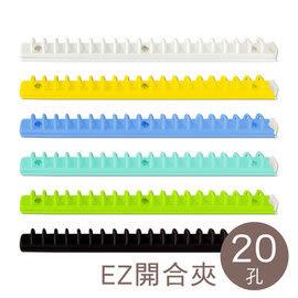 四季紙品禮品 塑膠20孔超細EZ開合夾(YZG52004)