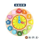 寶寶益智早教認時間兒童穿線時鐘數字認知配對積木玩具【淘夢屋】