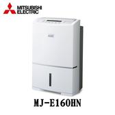 【MITSUBISHI 三菱】16L 大容量強力型清淨除濕機 MJ-E160HN