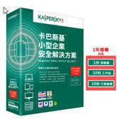 一年版 卡巴斯基Kaspersky KSOS 5 小型企業安全解決方案 10台工作站+1台伺服器+10台行動裝置+10組密碼