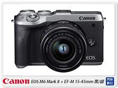回函送郵政禮券~ Canon EOS M6 MARK II+15-45mm 單鏡組 相機 黑/銀(M6M2 15-45,公司貨)