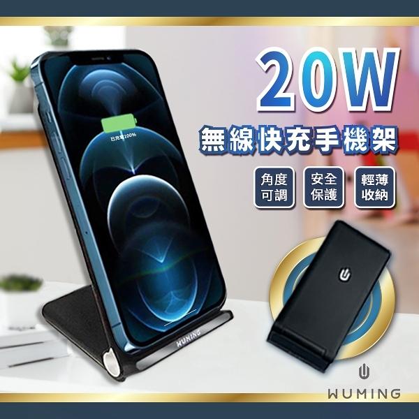 24H出貨 20W 閃充 手機架 無線充電器 手機支架 充電器 iPhone 12 i12 S20 『無名』 Q10101