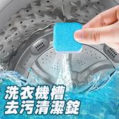 【HP-0122】多效合一洗衣機槽去污清潔錠 (單顆入)