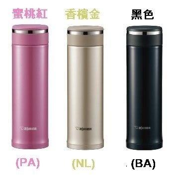 免運費【象印】360ml可分解杯蓋不鏽鋼真空保溫杯(SM-JD36)