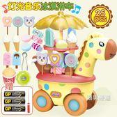 扮家家酒兒童過家家廚房玩具女孩冰淇淋手推糖果車音樂3-6禮物