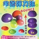 台灣製 大半邊球 半圓球 半邊彈跳球/一袋50個入(促15) 神奇彈跳球 地雷 彈跳碗-佳15-0628