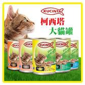 【力奇】科西塔 大貓罐-400g*24罐/箱 -888元【口味可混搭】(C002D51-1)