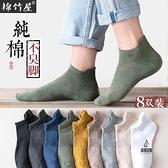 8雙裝 短襪薄款防臭吸汗透氣全棉船襪98%純棉襪子男【愛物及屋】