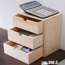 收納櫃 桌面收納盒帶抽屜實木辦公室書桌上梳妝臺化妝品儲物盒置物架 8號店