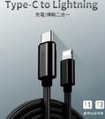 Type-c to Lightning  二合一 充電線 傳輸線 蘋果專用 1m