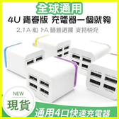 現貨多功能手機平板通用4口快速充電器多孔插頭多口USB插座轉換充電頭
