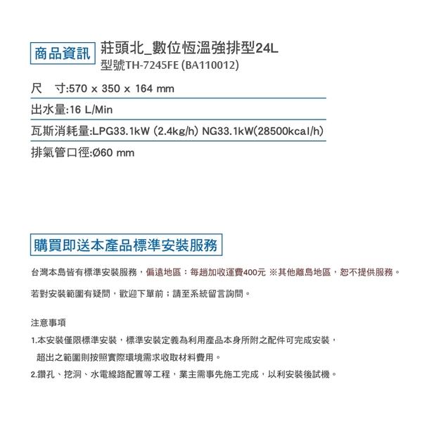 莊頭北_數位恆溫強排型24L_TH-7245FE (BA110012)