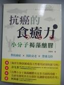 【書寶二手書T2/哲學_ZIM】抗癌的食癒力:小分子褐藻醣膠_張慧敏
