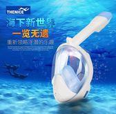 潛水鏡 面罩全乾式呼吸管游泳面鏡兒童成人潛水裝備 igo 歐萊爾藝術館