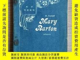 二手書博民逛書店MARY罕見BARTON 瑪麗.巴頓(adapted 簡寫本)Y