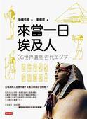 (二手書)來當一日埃及人