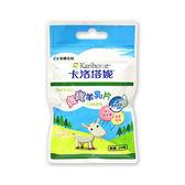 卡洛塔妮 karihome 寶寶羊乳片24顆-單包