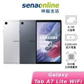 SAMSUNG Galaxy Tab A7 Lite WiFi 4G/64G(T220)【新機上市】神腦生活