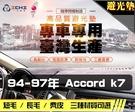 【麂皮】94-97年 Accord 5代 K7 避光墊 / 台灣製、工廠直營 / accord避光墊 accord 避光墊 accord 麂皮 儀表