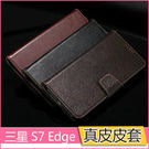 三星 GALAXY S7 edge 手機殼 耗牛皮 真皮 皮套 G9300 支架 側翻 S7手機套 磁釦