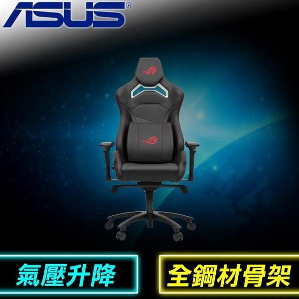 【南紡購物中心】【到府安裝】ASUS 華碩 ROG Chariot Core SL300 電競椅