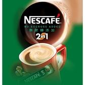 咖啡 雀巢咖啡二合一無甜原味 沖泡 咖啡豆 咖啡粉 2合1 無糖 拿鐵 原味