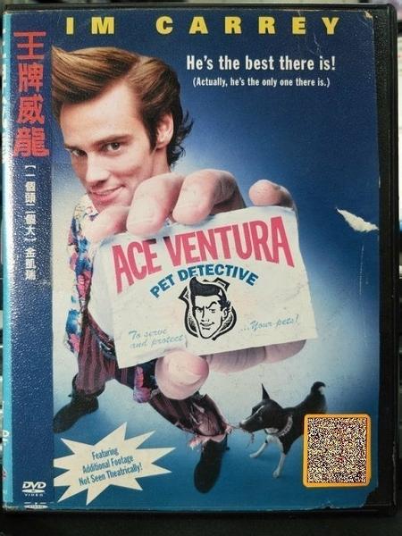 挖寶二手片-Z84-061-正版DVD-電影【王牌威龍1】-金凱瑞 克特妮考克斯 西恩楊(直購價) 海報是影印